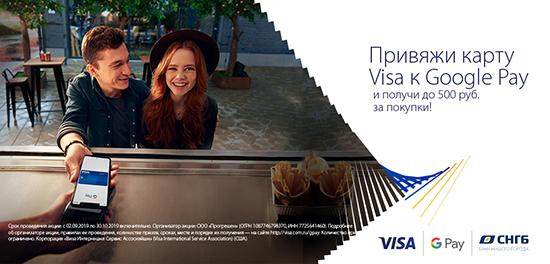 Все об акции Visa и Google Pay