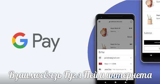 Будет ли Google Pay работать без интернета
