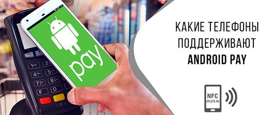 Google pay – какие телефоны поддерживает популярная платежная система