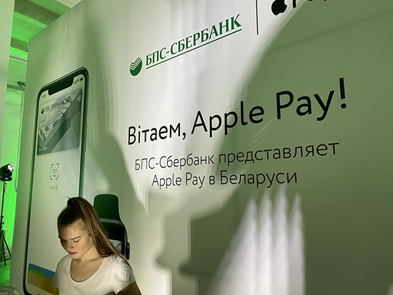 Работает ли в Беларуси Apple Pay