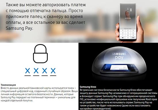 Безопасно ли пользоваться Samsung Pay