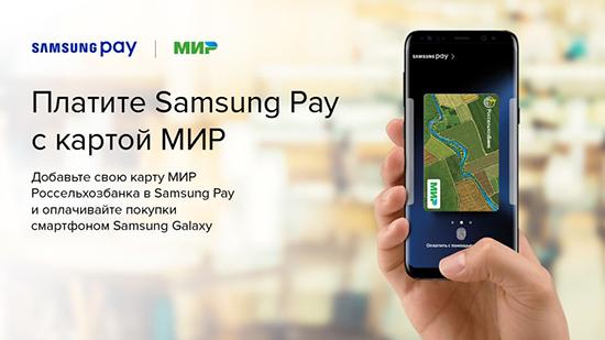 Совместимы ли карты МИР и Samsung Pay