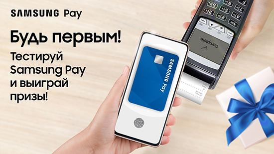 Работает ли Samsung Pay в Казахстане