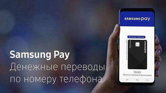 Денежные переводы через Samsung Pay: преимущества и правила реализации