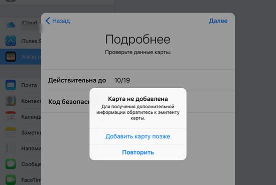 Сбой подключения карты Apple Pay, обратитесь к эмитенту карты