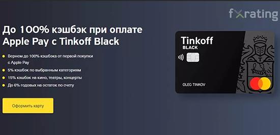 Как пользоваться Tinkoff через Apple Pay