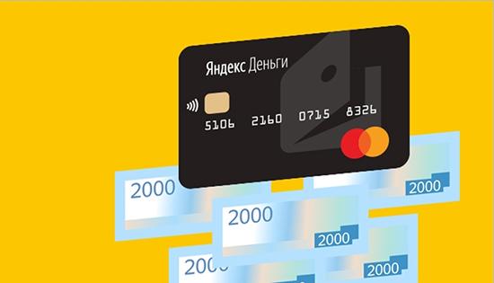 Как платить Яндекс Деньгами в магазине через телефон