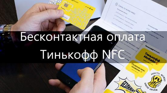 Бесконтактные платежи картой Тинькофф Банка