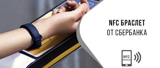 Как получить браслет с NFC от Сбербанка