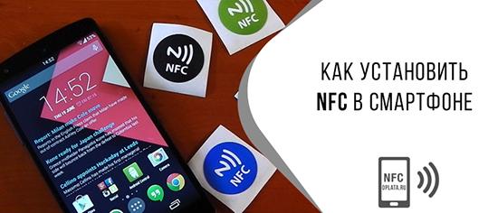 Что делать, если в смартфоне нет NFC модуля