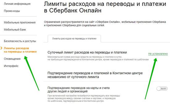 Установка лимита на бесконтактные платежи по карте Сбербанка