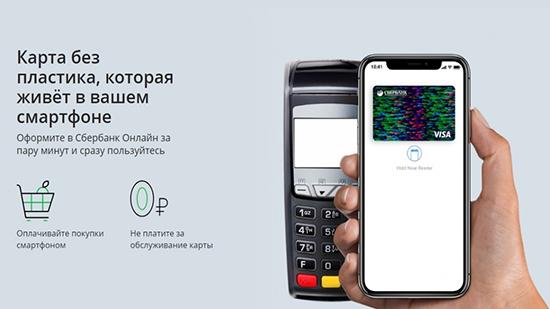 Как расплачиваться телефоном вместо карты Сбербанка