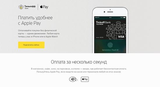 Бесконтактная оплата телефоном вместо карты Тинькофф