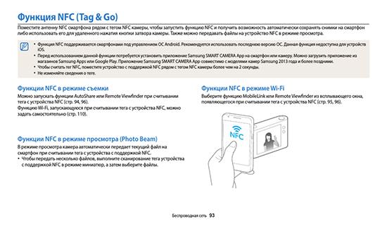 Как происходит передача файлов через NFC
