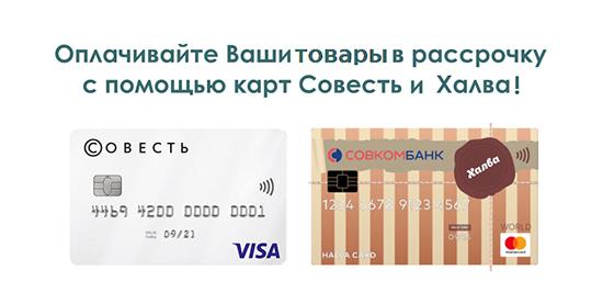 Оплата телефоном вместо карты Халва по NFC