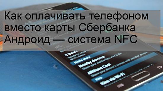 Что такое NFC на Android и как им пользоваться