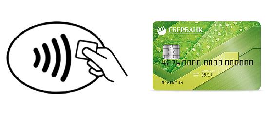 Как заменить карту Сбербанка на бесконтактную бесплатно