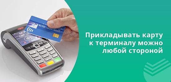 Как пользоваться бесконтактной банковской картой