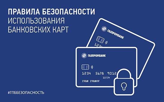 Бесконтактная оплата телефоном вместо карты Газпромбанка
