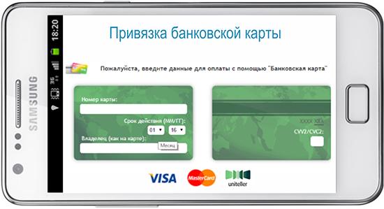 Как подключить банковскую карточку к телефону