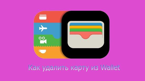 Инструкция по удалению карты из Apple Wallet