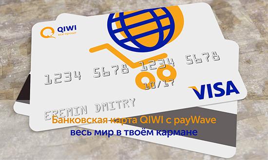 Бесконтактная оплата картой QIWI в магазинах