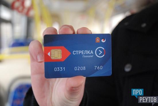 Оплата телефоном с NFC вместо карты Стрелка