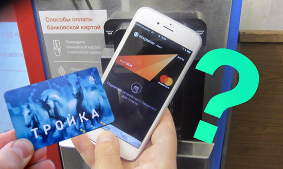 Как записать карту Тройка в телефон с NFC модулем