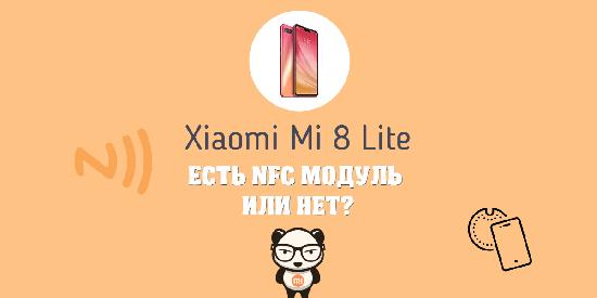 Почему не удается настроить NFC на Xiaomi Mi 8 Lite
