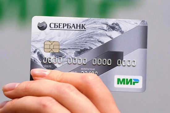 Плюсы и минусы карты Мир от Сбербанка с NFC