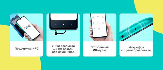 Поддерживает ли Xiaomi Redmi 4 технологию NFC
