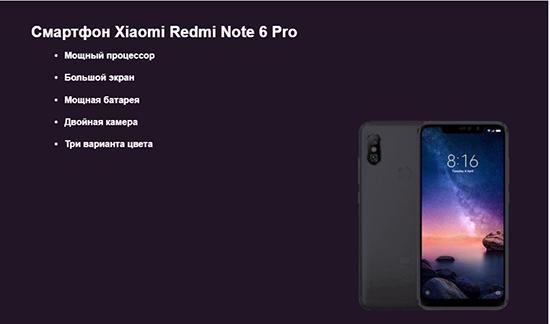 Есть ли на Xiaomi Redmi Note 6 PRO NFC антенна