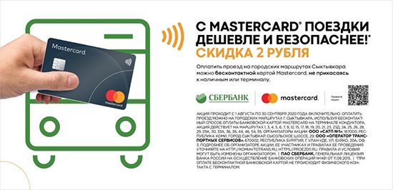 Как платить картой Mastercard в метрополитене