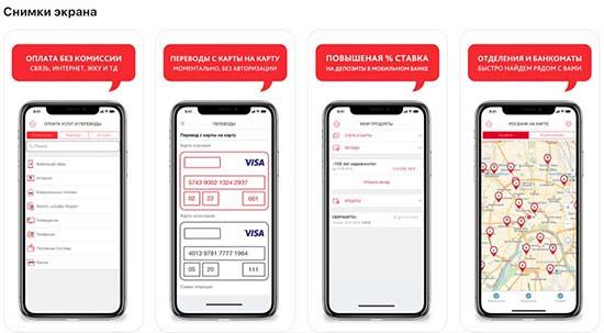 Как платить телефоном вместо карты Росбанка