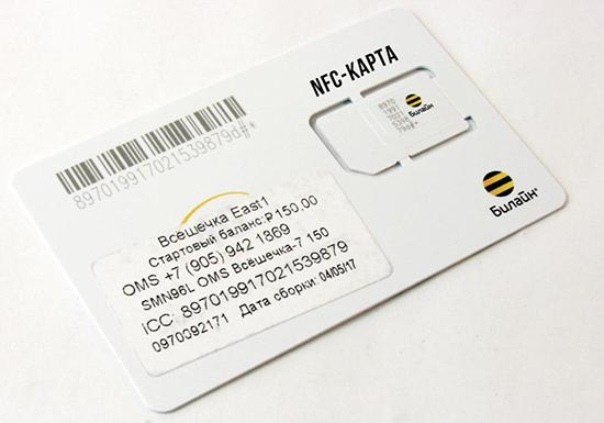 Как пользоваться сим картой с NFC от Билайн