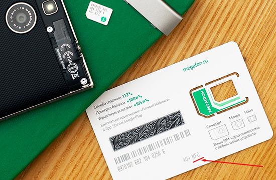 Плюсы и минусы NFC сим карты от Мегафон