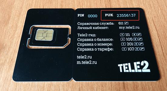 Плюсы и минусы NFC сим карты от Теле2