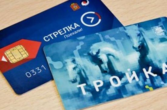 Как оплачивать проезд картой Тройка через NFC