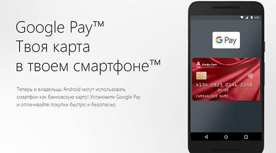 Бесконтактная оплата картой Альфа Банка через телефон